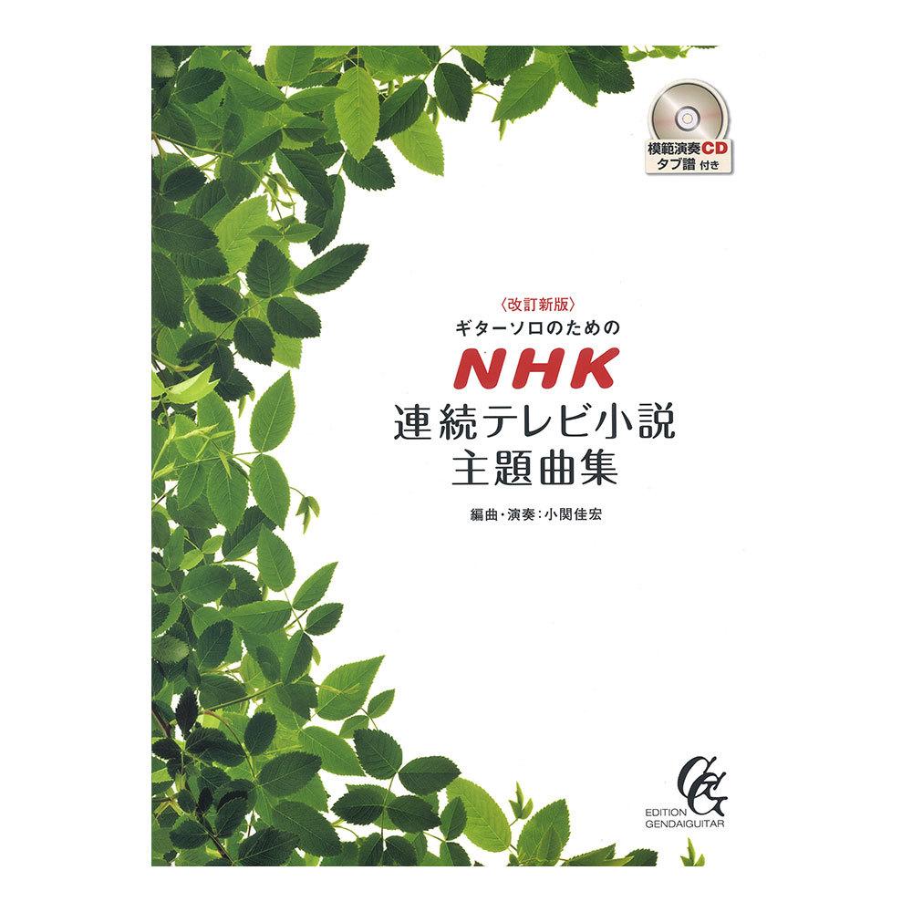 連続 テレビ 小説 nhk
