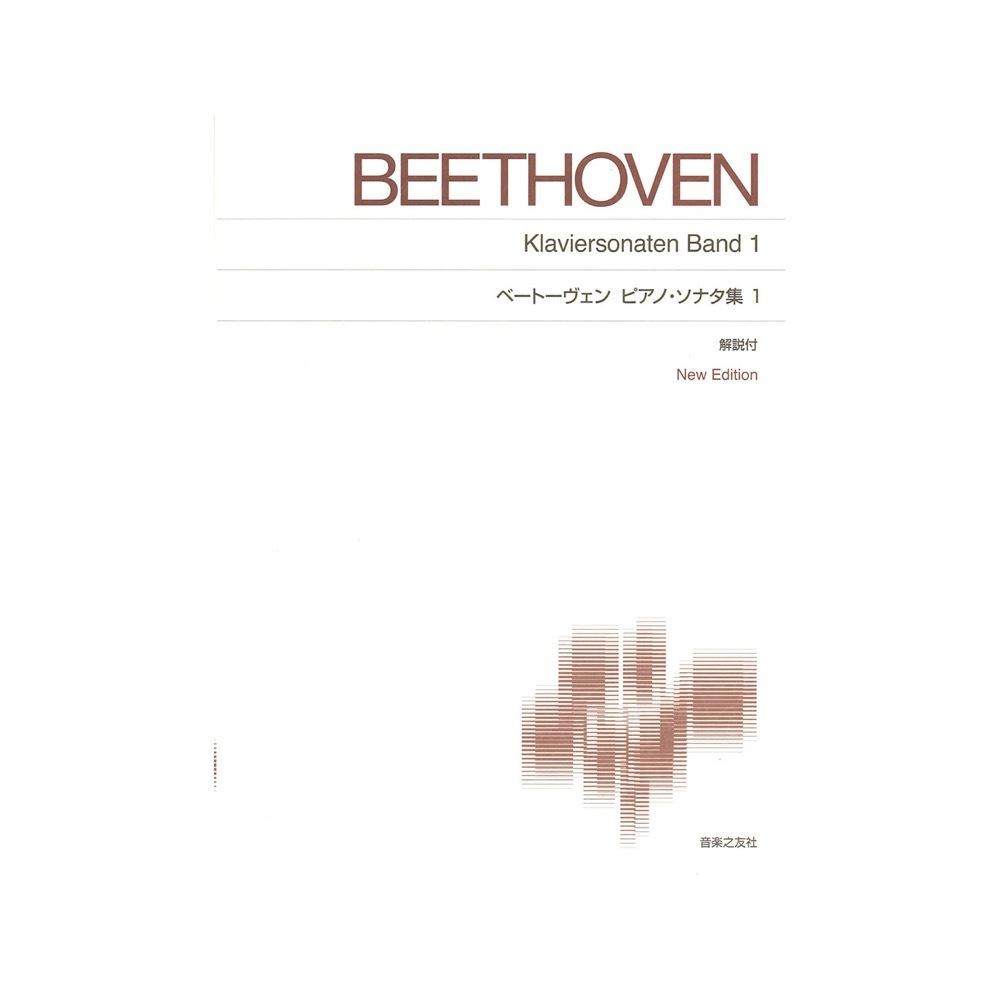 楽譜 ベートーベン
