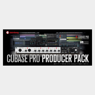 Steinberg CUBASE PRO PRODUCER PACK【池袋店】