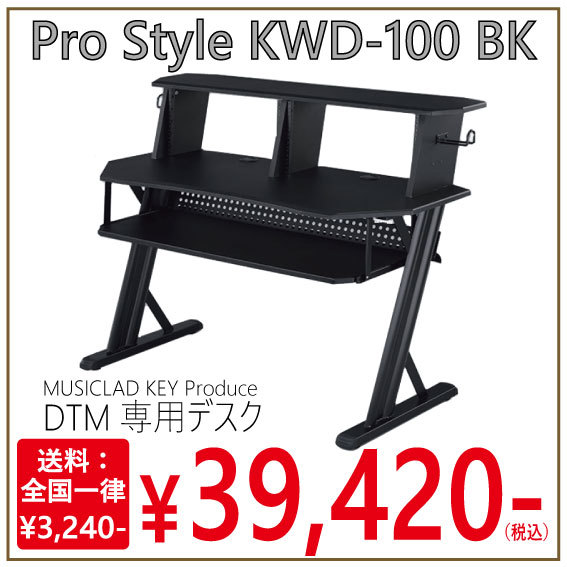 Pro Style KWD-100 BK [high quality, ease of use, DTM dedicated desk in pursuit of cost performance!]