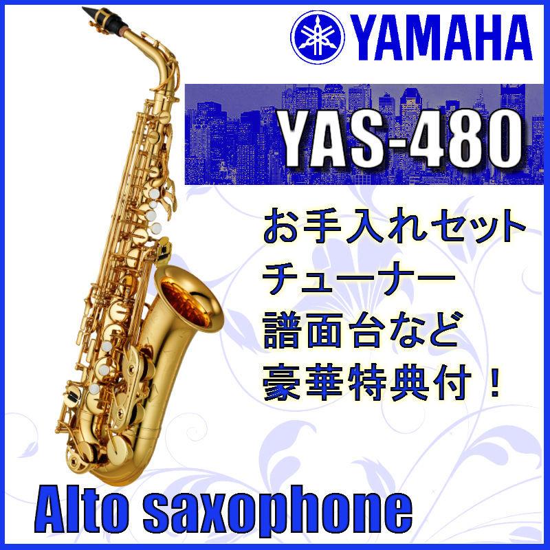 YAMAHA YAS-480 アルトサックス【初心者/ビギナーモデル】【横浜店】