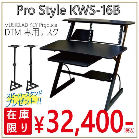 Pro Style KWS-16B [final bargain basement price! Further speaker stand for the production completion (ULTIMATE JS-MS70) gift!]