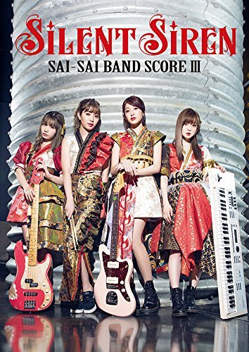 Doremi music publisher Silent Siren / re-re-band score Ⅲ