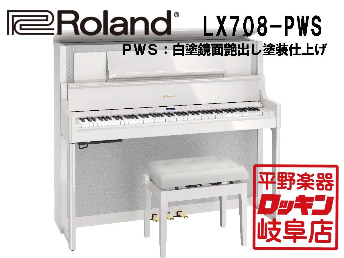 Roland LX708-PWS denoted by the hollow mirror-polish paint finish Shipping installed free of charge]