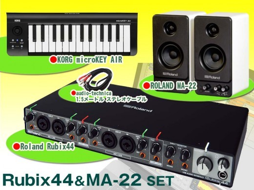 Roland RUBIX44 DTM set [affordable DTM set!]