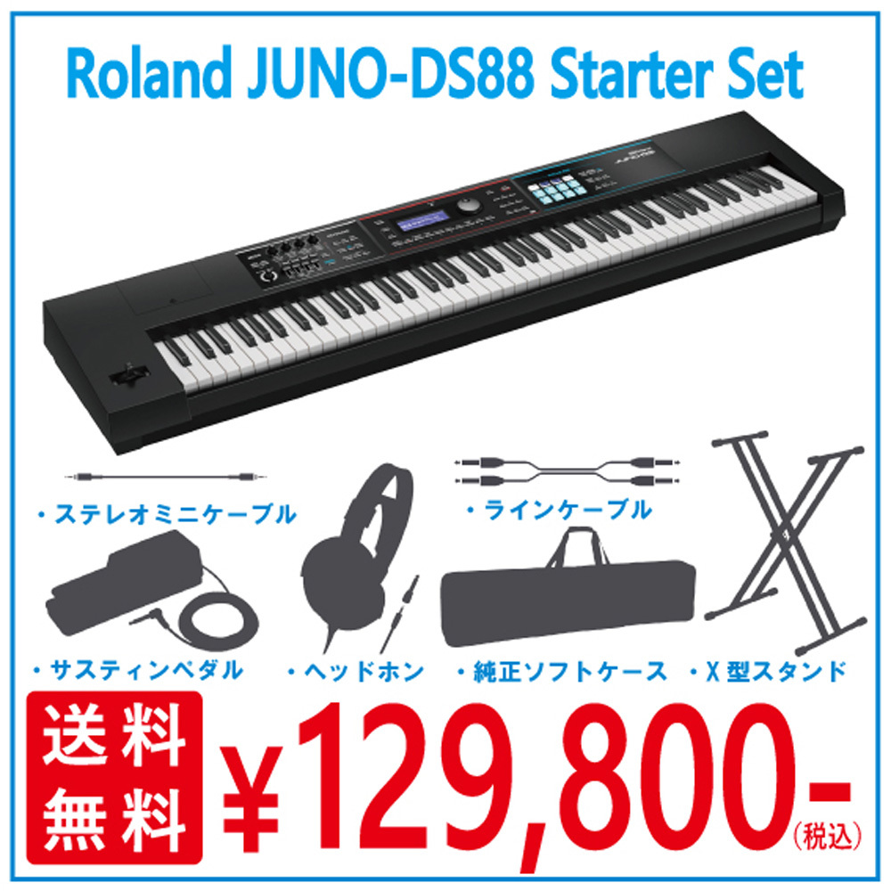 Roland JUNO-DS88 starter set [!] [Super-affordable set genuine accessories with!]