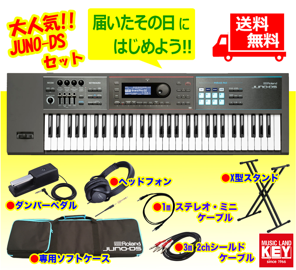 Roland JUNO-DS61 [KEY Fukuoka original set] []