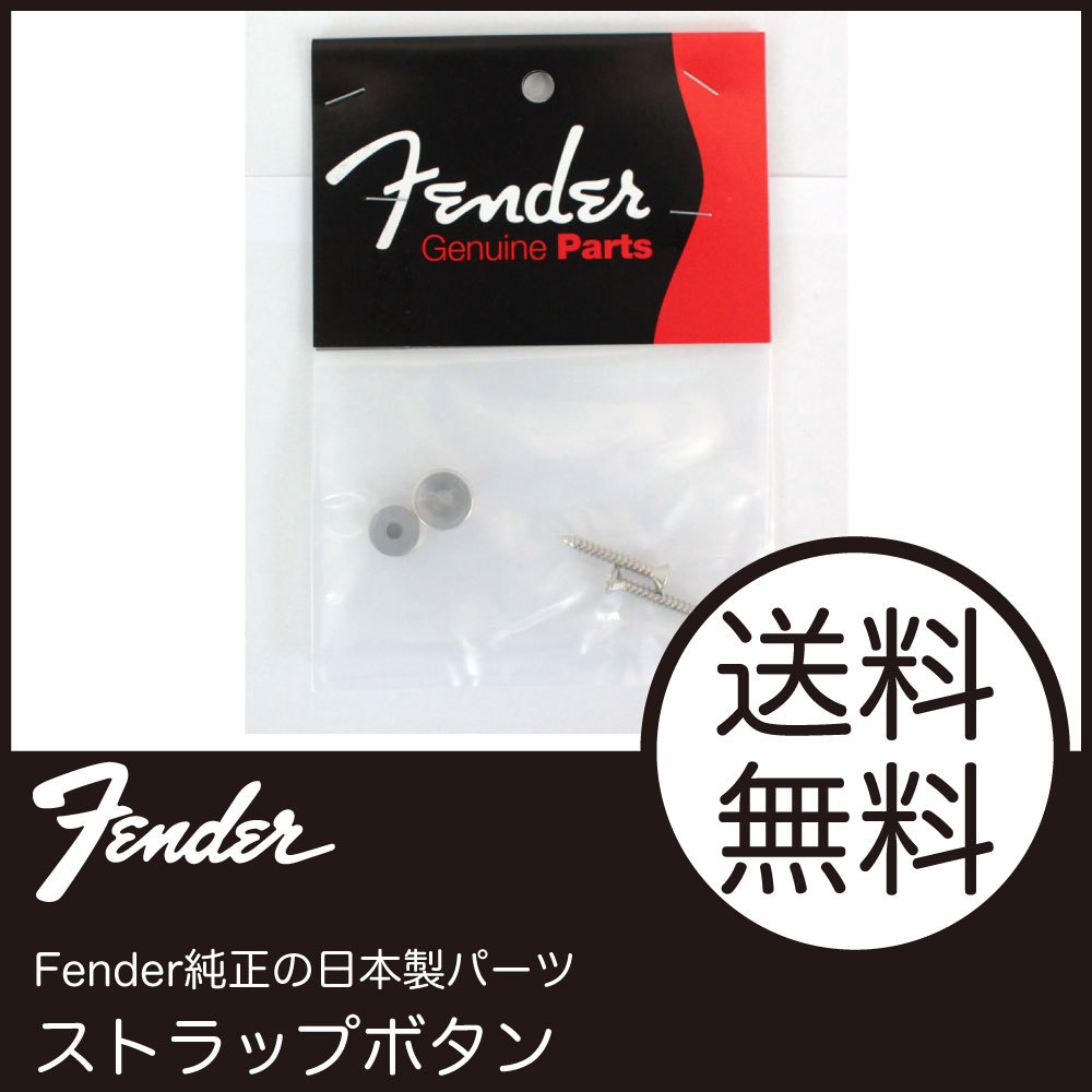 Fender Fender Japan Exclusive Parts NO.7709383000 Strap Buttons NI JP ストラップボタン フェンダー純正パーツ