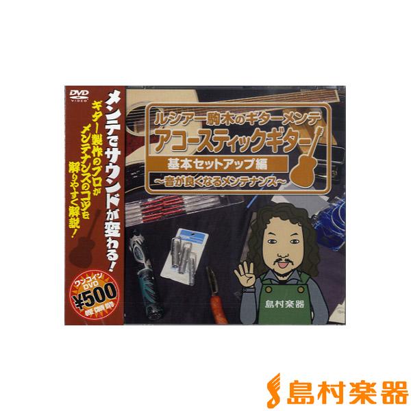 吉他维修公司基本设置母鸡的岛村乐器SGMDVD004 / DVD /小牧制琴师(50%OFF!)