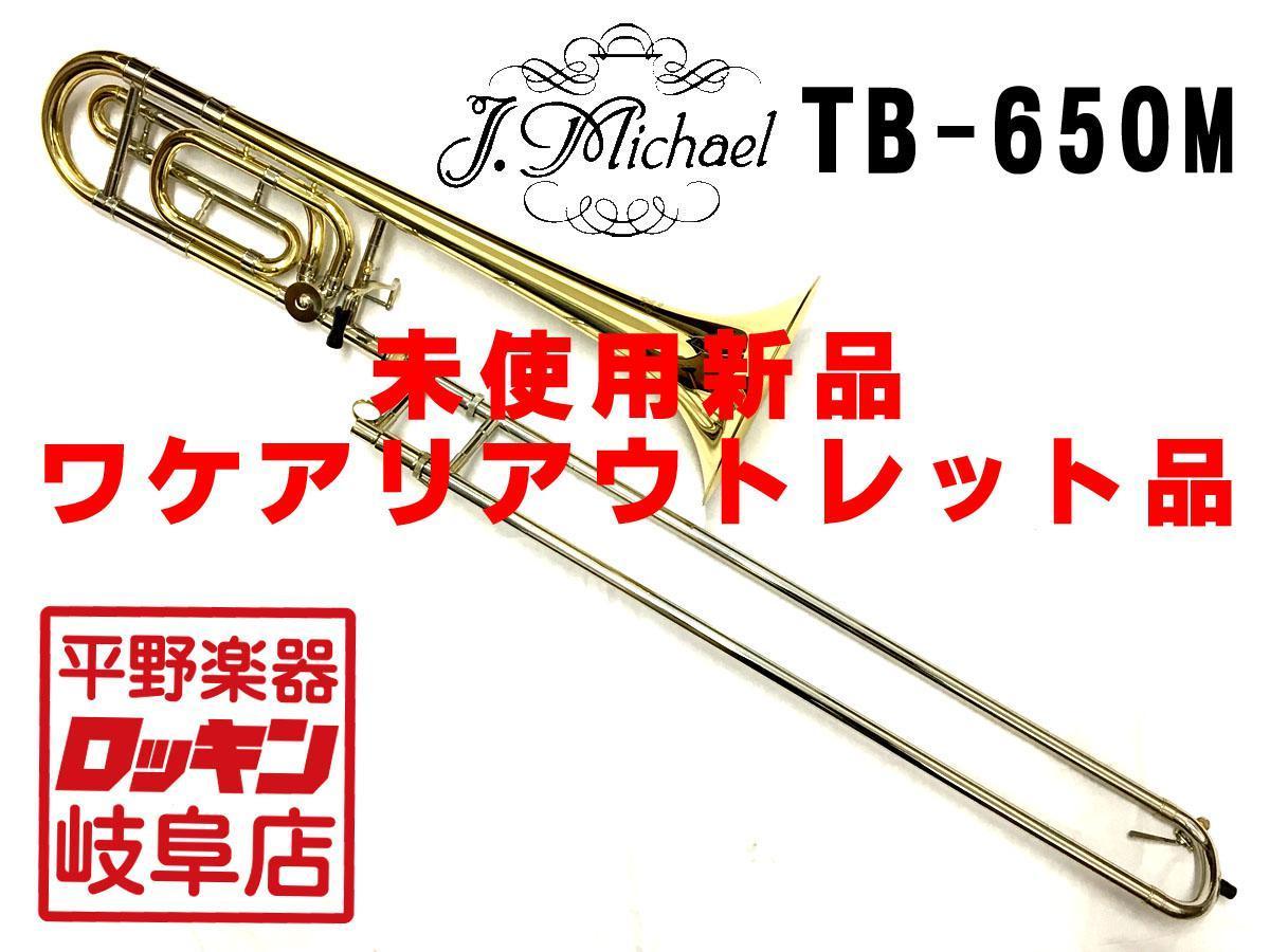 J.Michael TB-650M <ワケアリ特価>
