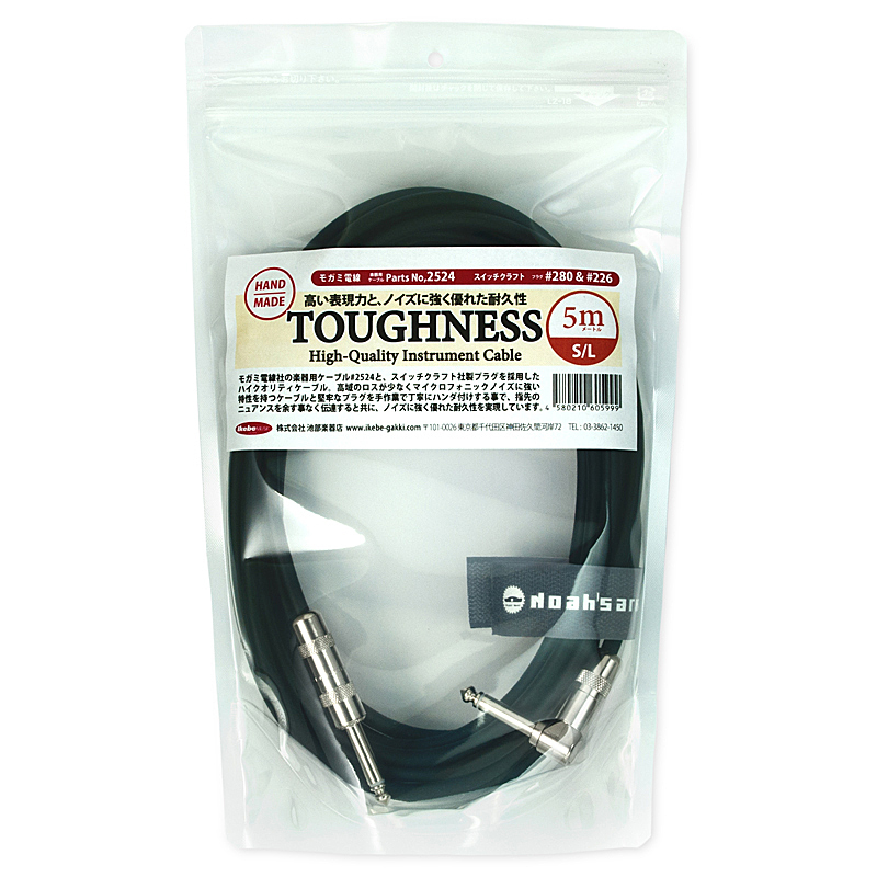 Ikebe Original TOUGHNESS Instrument Cable 5m-S/L【高い表現力と、ノイズに強く優れた耐久性!】