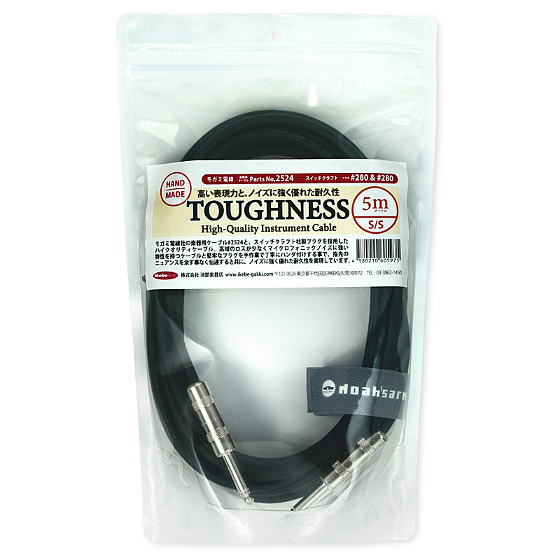 Ikebe Original TOUGHNESS Instrument Cable 5m-S/S【高い表現力と、ノイズに強く優れた耐久性!】