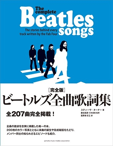 yamaha music media corporation The Complete Beatles Songs [full version] The Beatles songs lyrics collection