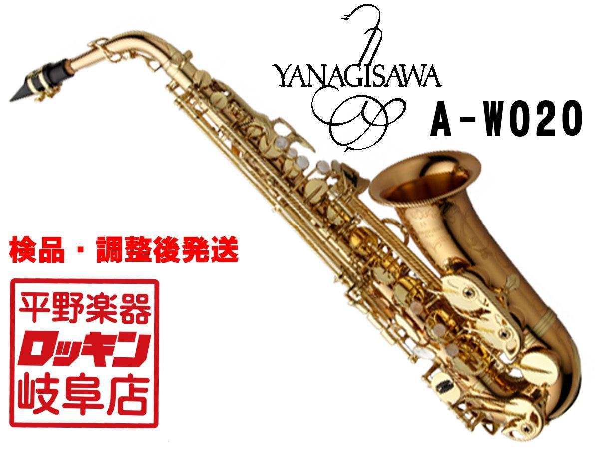 YANAGISAWA A-WO20 【調整後発送】