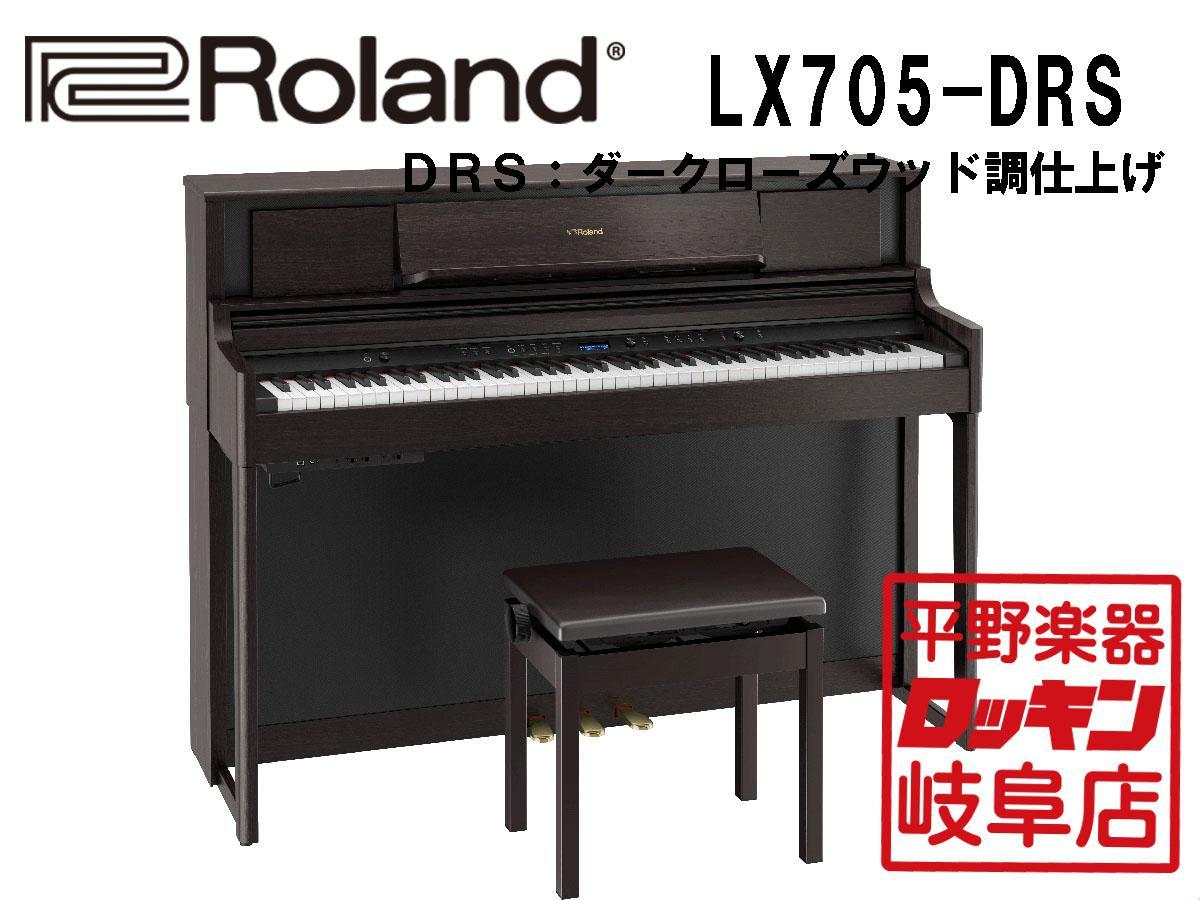 Roland LX705-DRS dark rosewood tone finish Shipping installed free of charge]