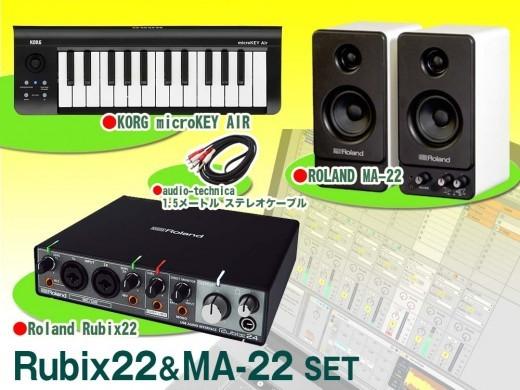 Roland RUBIX22 DTM set [affordable DTM set!]