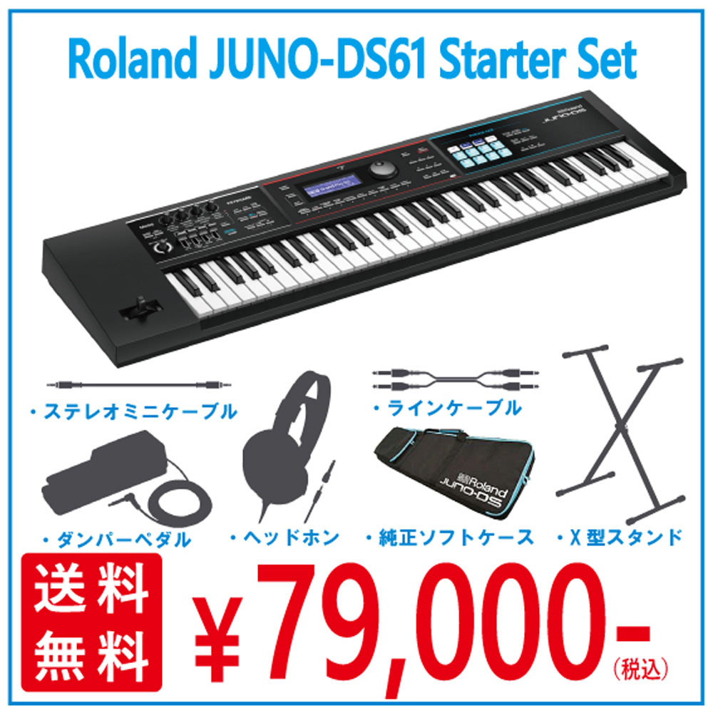 Roland JUNO-DS61 Starter Set [!] [Of up to 13:00 can be shipped same day your order!]