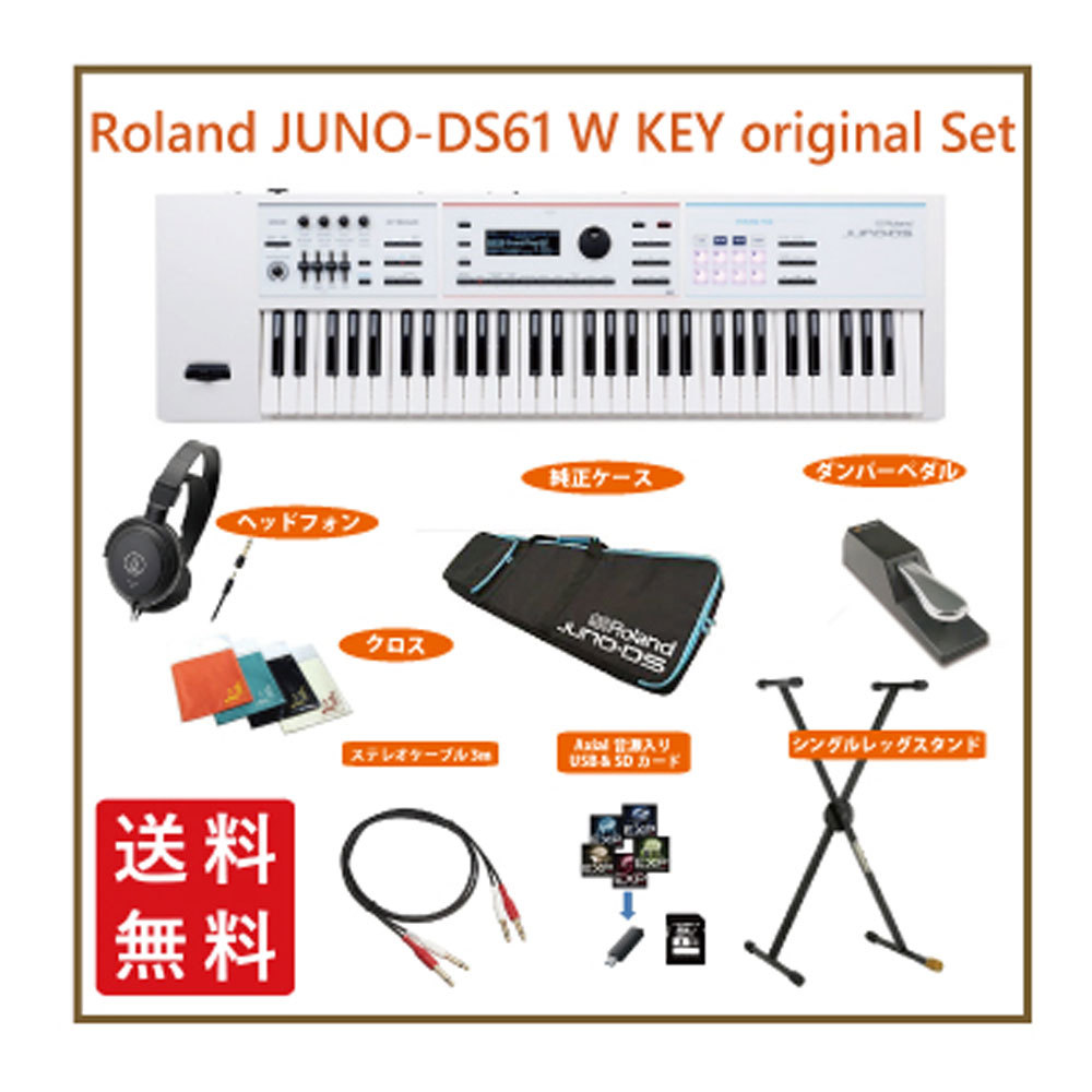Roland JUNO-DS61W Set [KEY original set] []