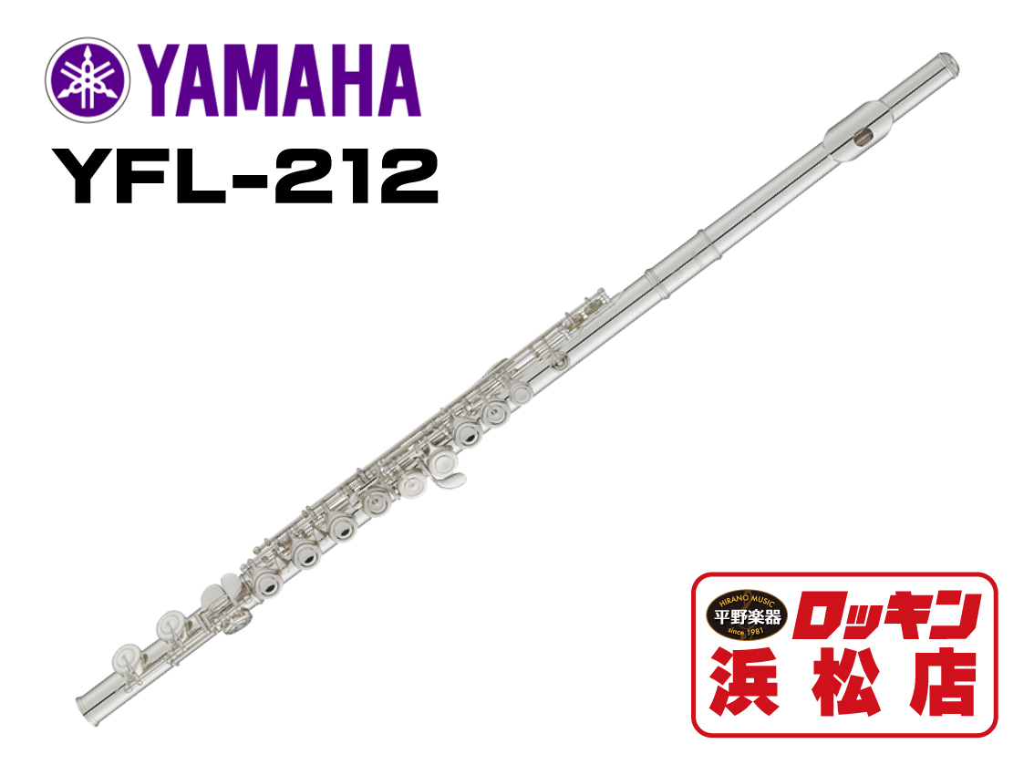 YAMAHA YFL-212 [peace of mind! Dispatch after adjustment] [instant delivery]