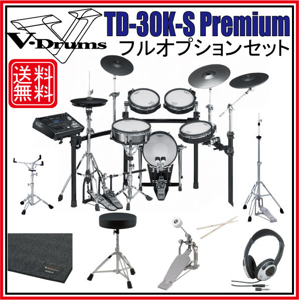 [Reprinted !! in KEY original set of very popular is the limited amount] Roland TD-30K-S Premium full set of options