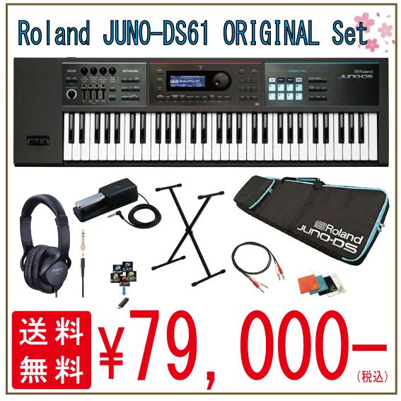 Roland JUNO-DS61 Set [KEY original set] []