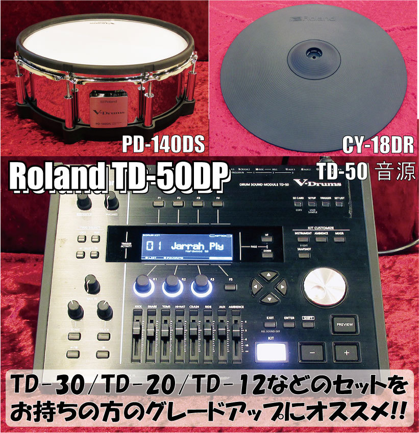 Roland V-Drums TD-50DP【1台限定展示入れ替えの為大特価!!】