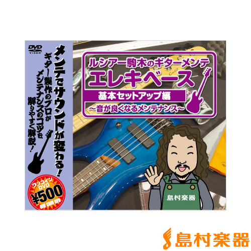Guitar maintenance EB basic setup Hen of Shimamura musical instrument SGMDVD005 / DVD / luthier Komaki [electric bass textbook] (50% OFF!)