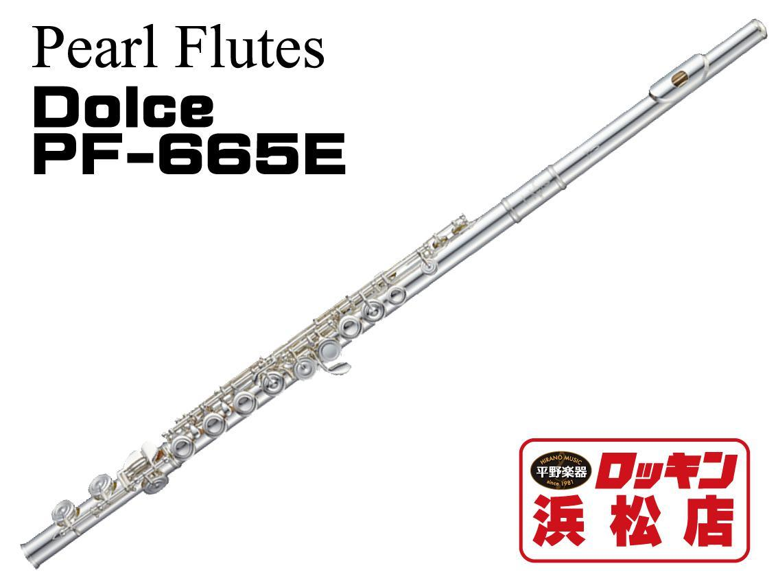 Pearl PF-665E [peace of mind! After sending the adjustment] [instant delivery]