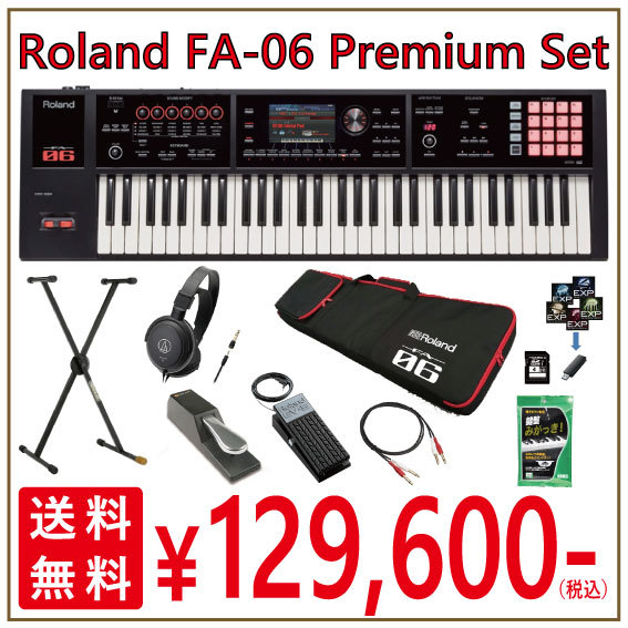 Roland FA-06 Premium Set [Limited: Premium set !! that deals accessories with a large number]