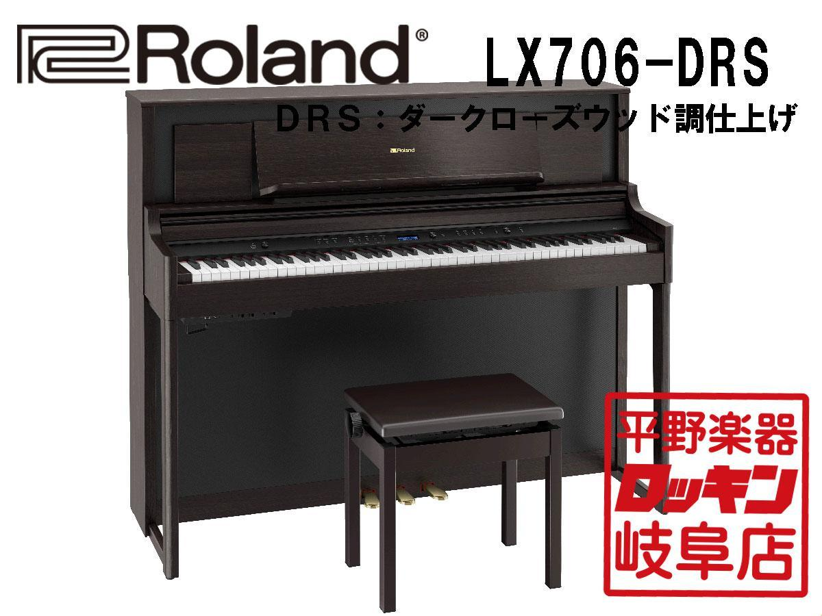 Roland LX706-DRS dark rosewood tone finish Shipping installed free of charge]