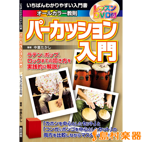 Shimamura musical instrument SLBPE-001 / manual / percussion Introduction (50% OFF!)