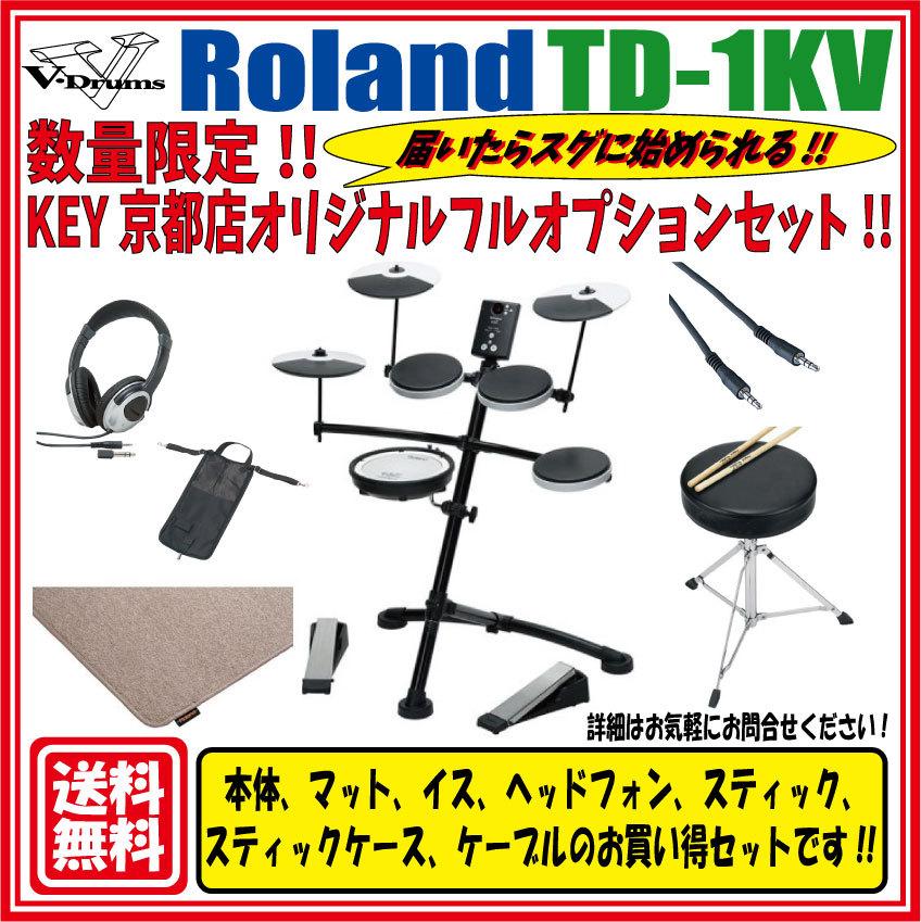 Roland V-Drums TD-1KV - Limited! KEY Kyoto shop original full set of options!] [!]
