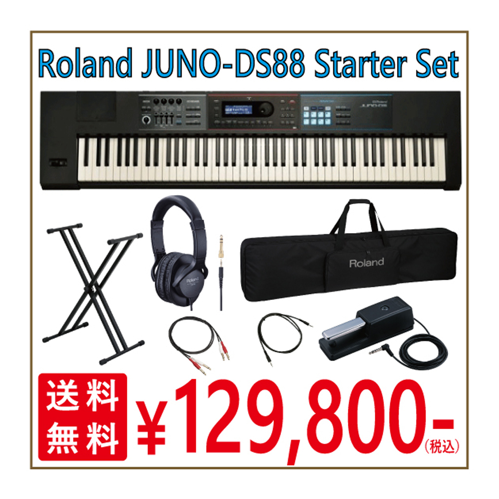 Roland JUNO-DS88 starter set [!] [Of up to 13:00 can be shipped same day your order]