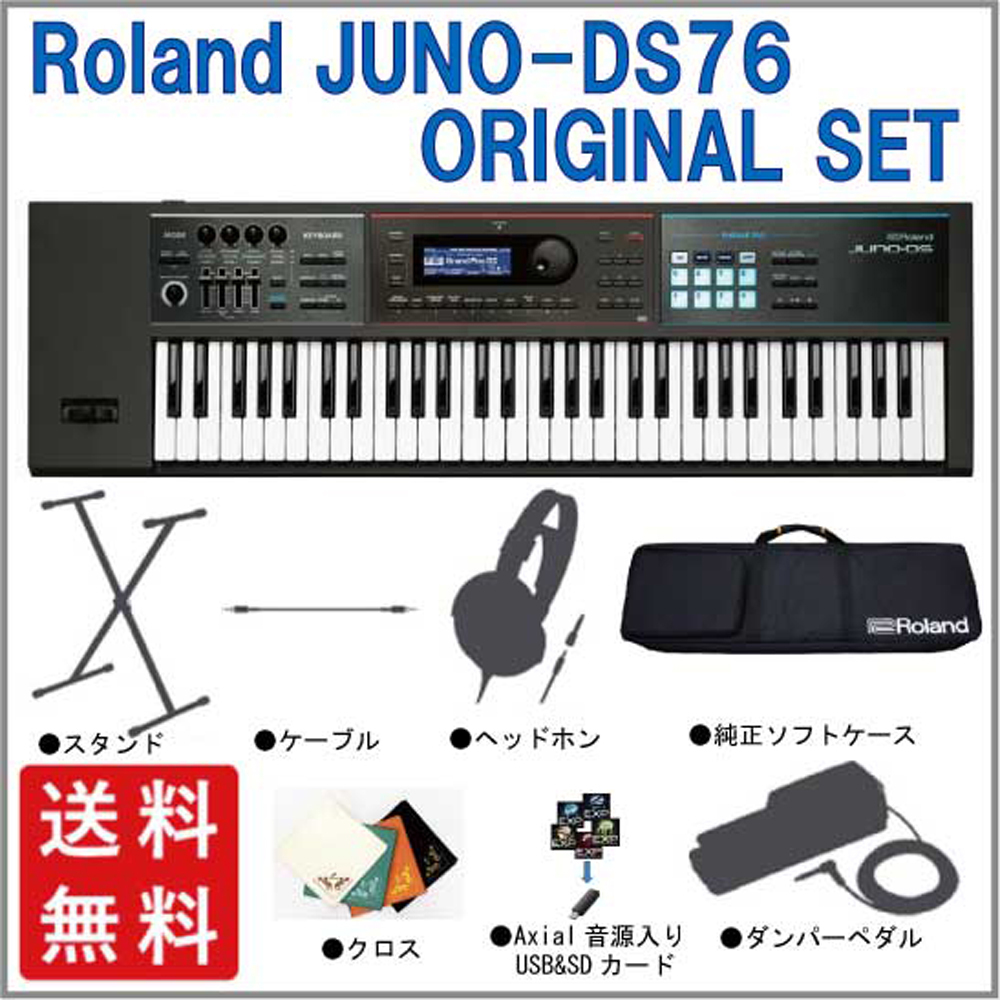 Roland JUNO-DS76 Set [next minute stock during your