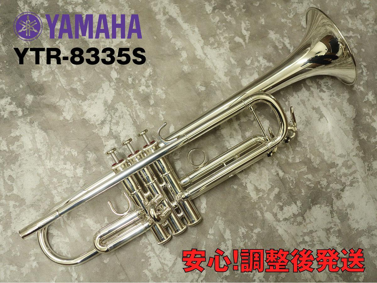 YAMAHA YTR-8335S [peace of mind! Dispatch after adjustment]