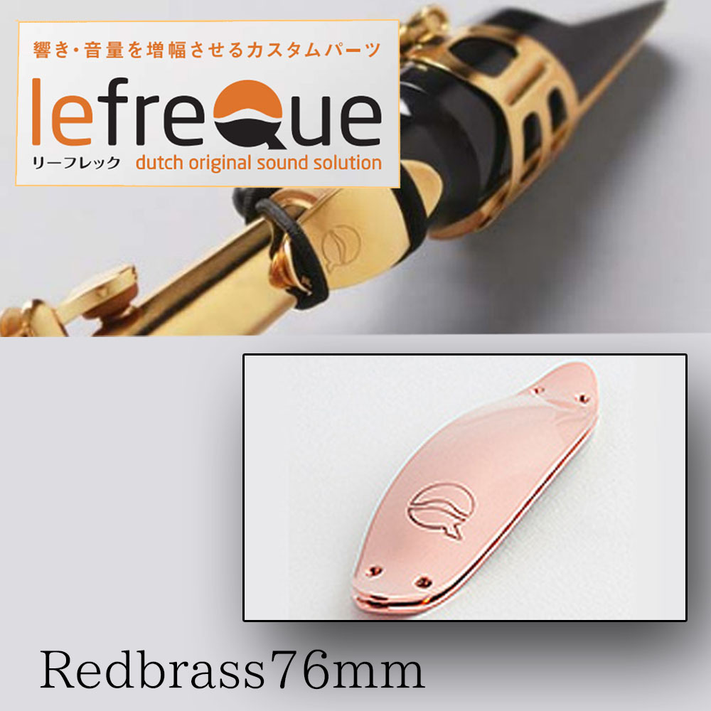 LefreQue RedBrass 76mm