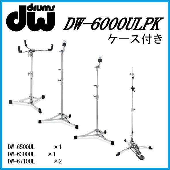 dw DWCP6000ULPK [lightweight model stand pack !! of dw] [bargain basement !!!! as long as one point]