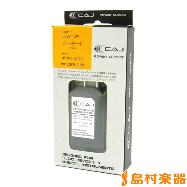 Custom Audio Japan (CAJ) PB12DC9-2.5R DC9V / 12W 2.5mm center positive