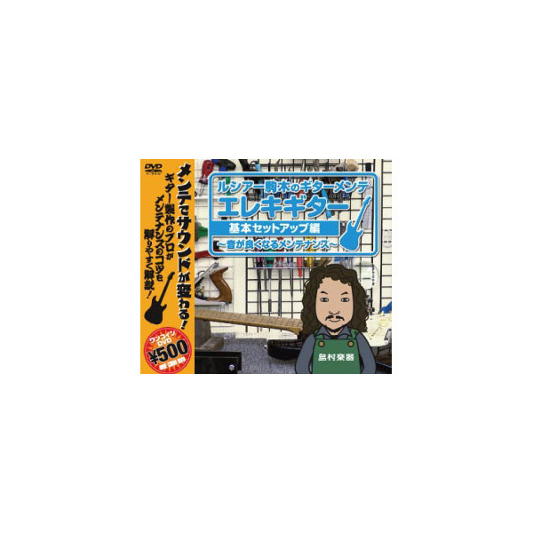 吉他維修EG基本配置版的島村樂器SGMDVD001 / DVD /小牧制琴師(50%OFF!)