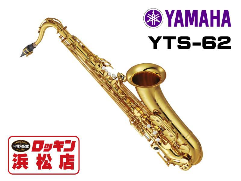 YAMAHA YTS-62 [peace of mind! Dispatch after adjustment] [instant delivery]