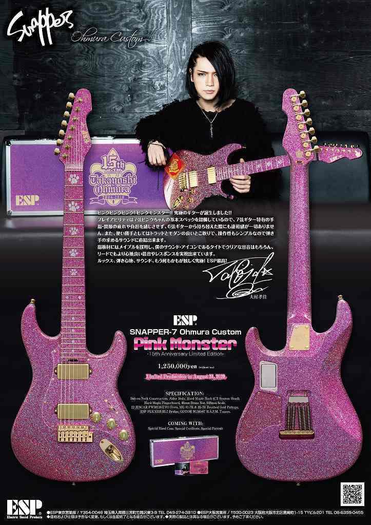 """ESP SNAPPER-7 Ohmura Custom """"Pink Monster"""" 【大村孝佳氏直筆サイン色紙付】【初回ロット注文中】"""