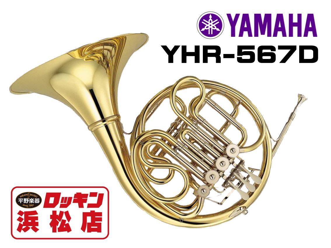 YAMAHA YHR-567D [peace of mind! Dispatch after adjustment] [instant delivery]