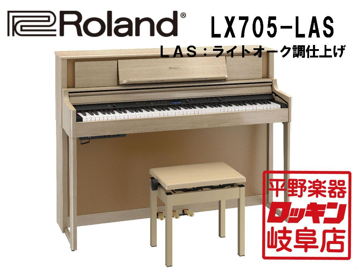 Roland LX705-LAS light oak tone finish Shipping installed free of charge]