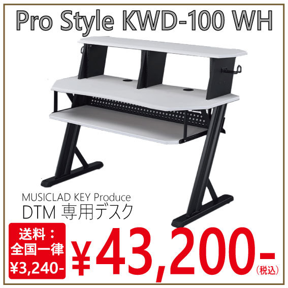 Pro Style KWD-100 WH [high quality, ease of use, DTM dedicated desk in pursuit of cost performance!]