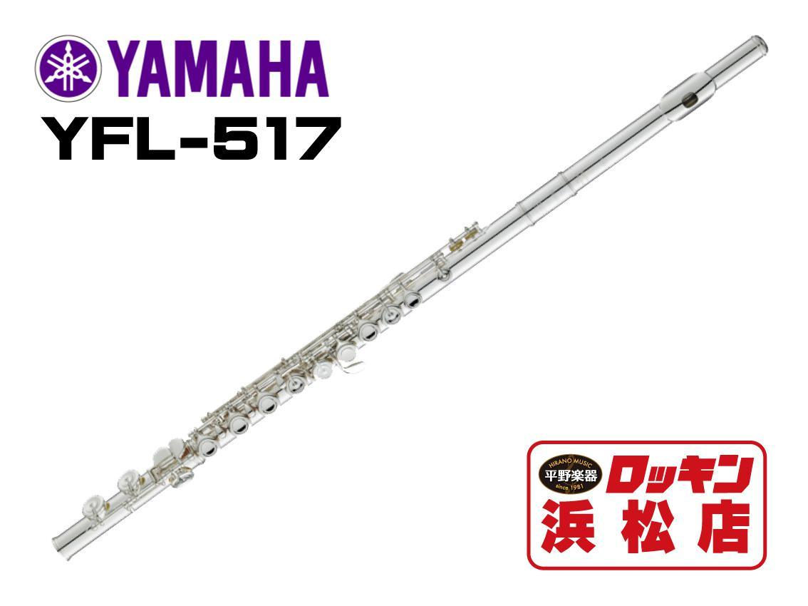 YAMAHA YFL-517 [peace of mind! Dispatch after adjustment] [instant delivery]