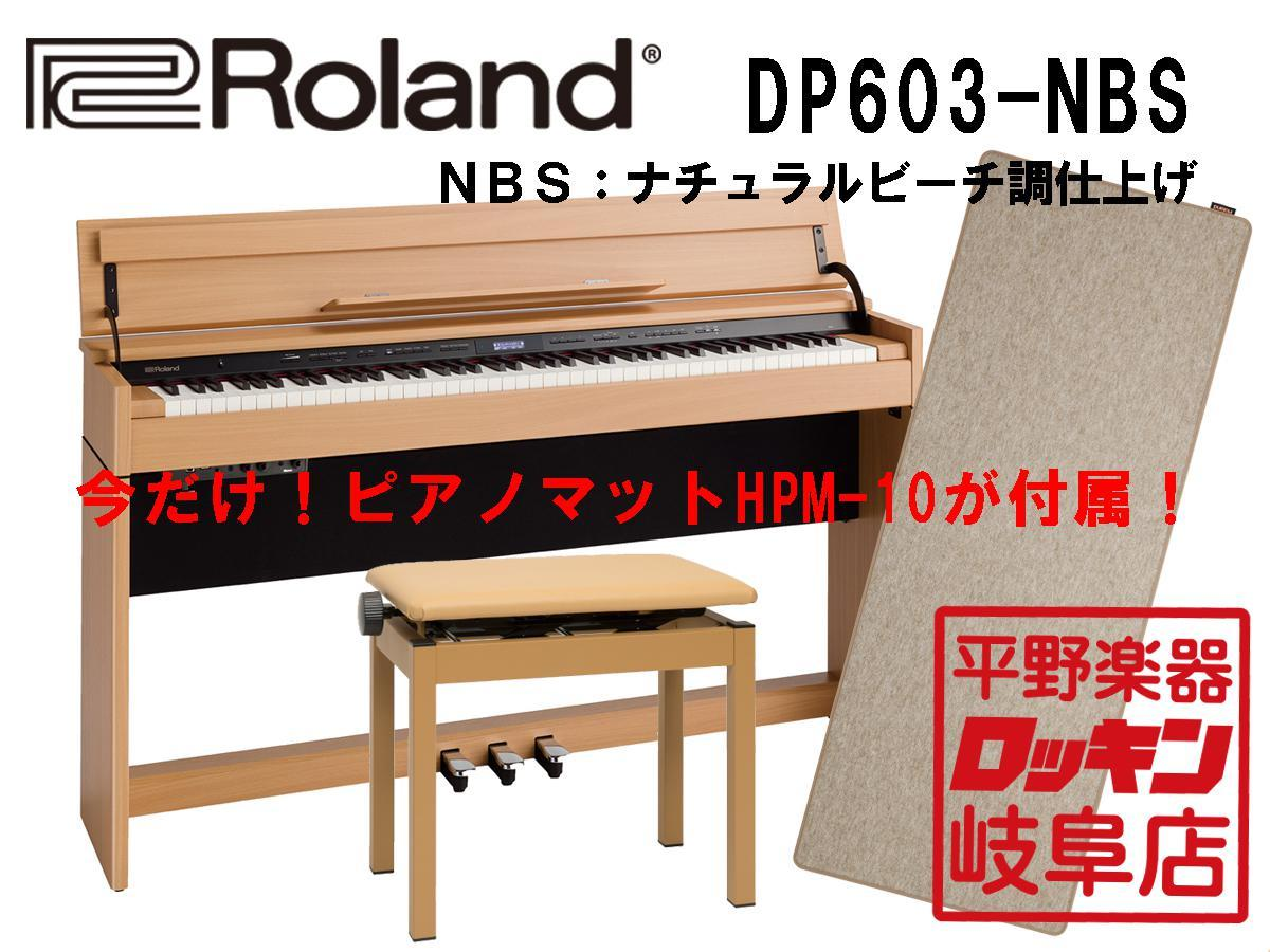 Roland DP603-NBS natural beach tone finish Shipping installed free of charge]