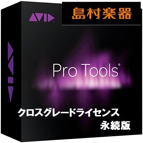 Avid Protools cross-grade version of a permanent license