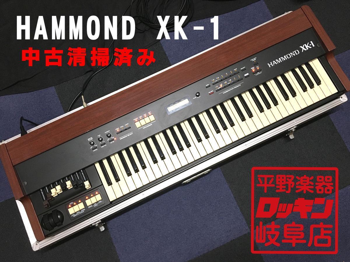 Hammond XK-1 【委託品】
