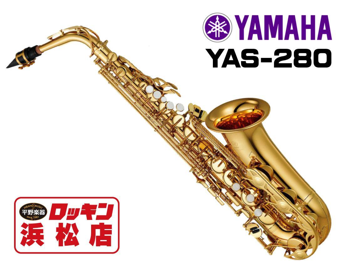 YAMAHA YAS-280 [peace of mind! Dispatch after adjustment] [instant delivery]