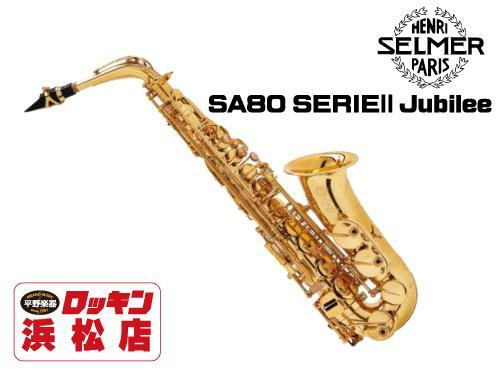 H. Selmer SA80 SERIEII Jubilee [peace of mind! Dispatch after adjustment] [instant delivery]